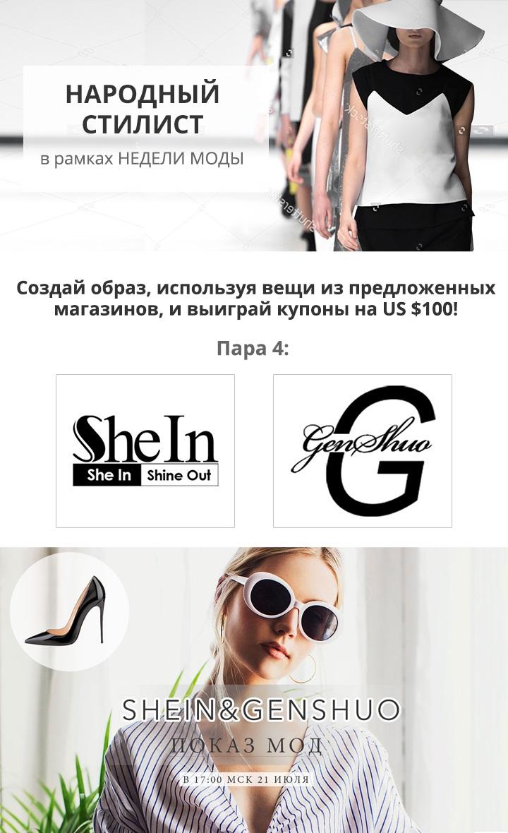 SheIn Fashion Show Upcoming Moscow