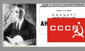 Russian Guitar History
